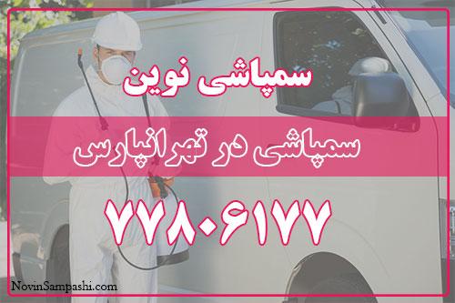 سمپاشی در تهرانپارس