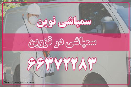 سمپاشی قزوین