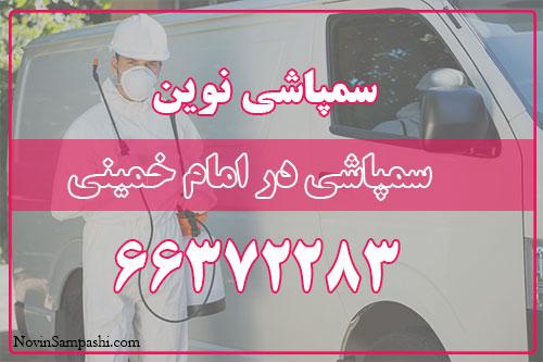 سمپاشی در امام خمینی