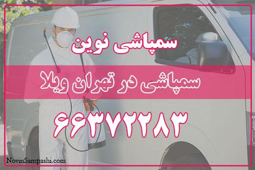 سمپاشی در تهران ویلا