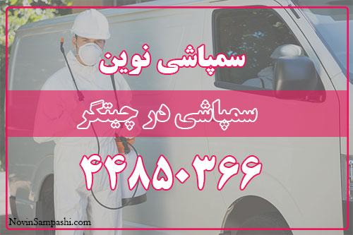 سمپاشی در چیتگر