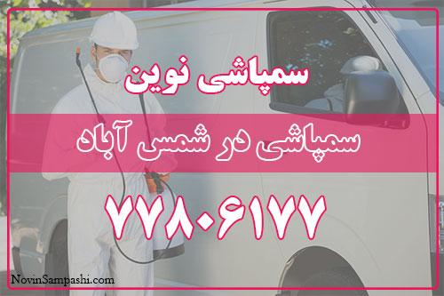 سمپاشی در شمس آباد