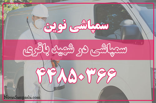 سمپاشی در شهید باقری